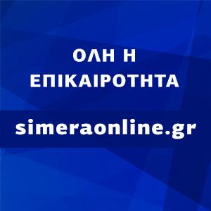 Σήμερα online ειδήσεις